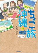ちょこ旅沖縄+離島改訂版