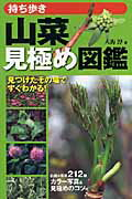 山菜見極め図鑑