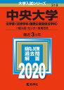 中央大学(法学部〈法律学科・国際企業関係法学科〉-一般入試・センター併用方式) 2020年版;No.318 (大学入試シリー…