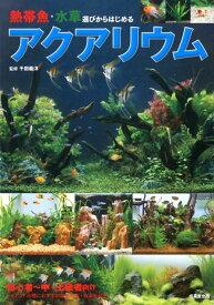 熱帯魚・水草選びからはじめるアクアリウム [ 千田義洋 ]