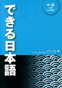 できる日本語(中級 本冊) [ できる日本語教材開発プロジェクト ]