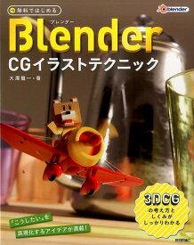 無料ではじめるBlender CGイラストテクニック 3DCGの考え方としくみがしっかりわかる [ 大澤龍一 ]