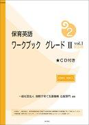 保育英語ワークブック(グレード2 vol.1)新版