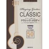 ギターで奏でるクラシック・メロディ50