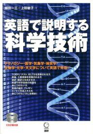 英語で説明する科学技術 (<CD>) [ 植田一三 ]