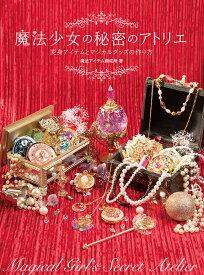 魔法少女の秘密のアトリエ 変身アイテムとマジカルグッズの作り方 (HJ幻想クラフトシリーズ)