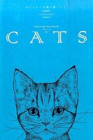 おとニャーの塗り絵ノート Coloring Notebook the CATS ([バラエティ]) [ しもかわらゆみ ]