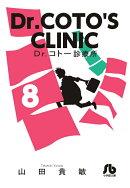 Dr.コトー診療所(8)
