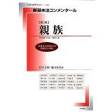 親族第2版 (別冊法学セミナー 新基本法コンメンタール)