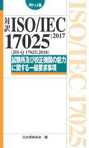 対訳 ISO/IEC 17025:2017(JIS Q 17025:2018)試験所及び校正機関の能力に関する一般要求事項 [ポケット版]