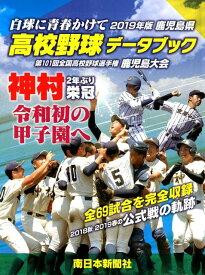 鹿児島県高校野球データブック(2019年版) 白球に青春かけて [ 南日本新聞社 ]