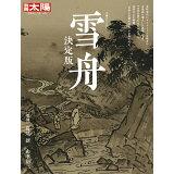 雪舟決定版 (別冊太陽 日本のこころ 278)