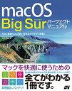 macOS Big Sur パーフェクトマニュアル [ 井村克也 ]
