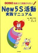 New 5S活動実践マニュアル