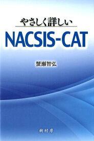 やさしく詳しいNACSIS-CAT [ 蟹瀬智弘 ]