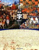 図説 十字軍