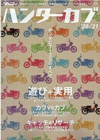 ハンターカブ〜ホンダCT125のすべて〜 (サンエイムック)