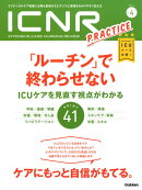 ICNR Vol.4 No.4(Intensive Care Nursing Review)