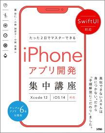 SwiftUI対応 たった2日でマスターできるiPhoneアプリ開発集中講座 Xcode 12/iOS 14対応 [ 藤 治仁 ]