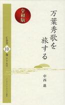 万葉秀歌を旅する(CD全10巻セット)