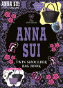 ANNA SUI TWIN SHOULDER BAG BOOK