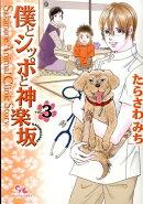 僕とシッポと神楽坂(3)