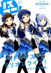 リスアニ!(vol.32.2(2018 M) 「アイドルマスター」音楽大全永久保存版 6 (M-ON!ANNEX)