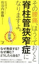 その腰痛、ほうっておくと脊柱管狭窄症になりますよ。