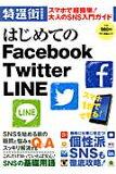 はじめてのFacebook Twitter LINE (マキノ出版ムック)