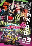 仮面ライダーエグゼイド VOLUME03