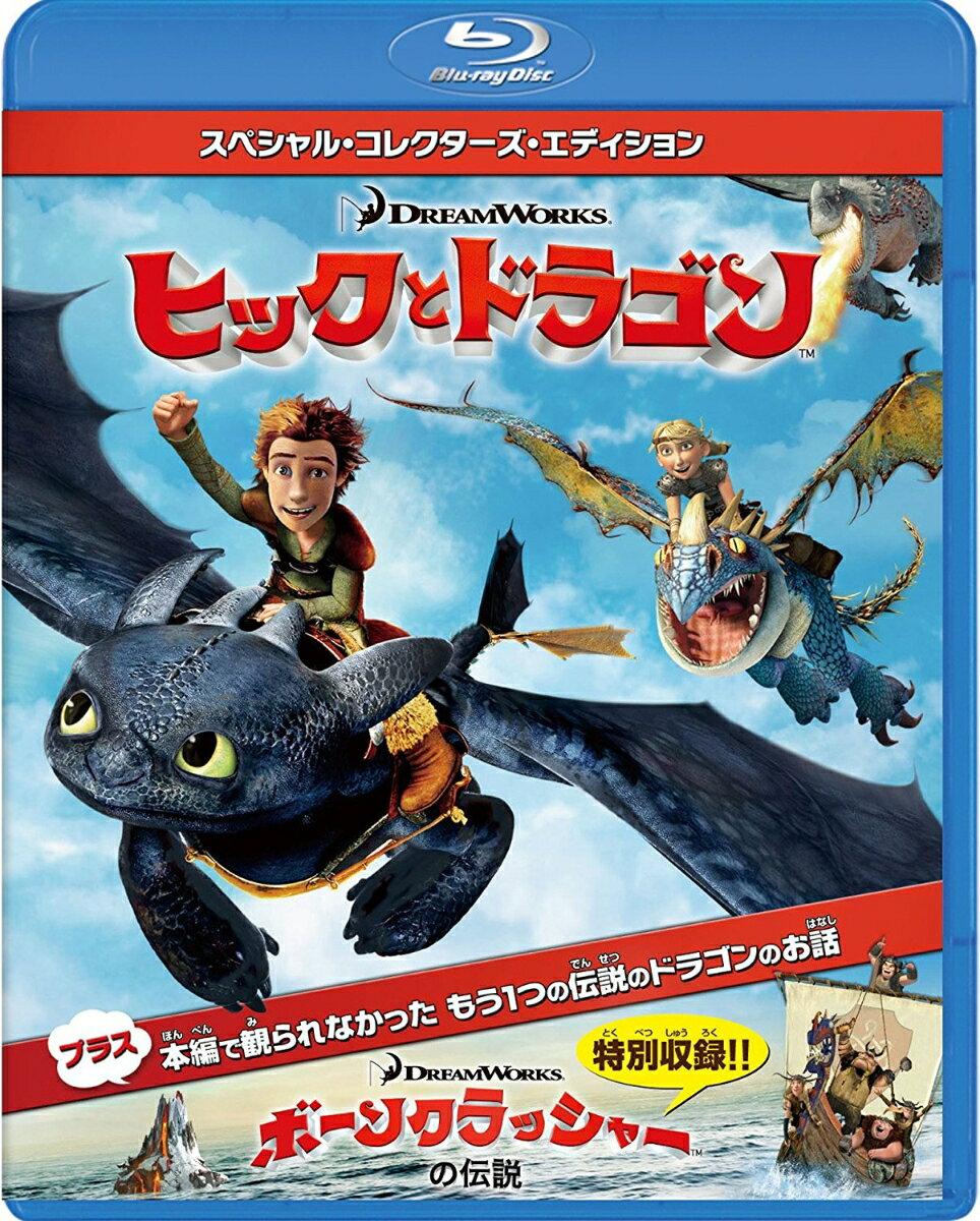 ヒックとドラゴン スペシャル・コレクターズ・エディション【Blu-ray】 [ (アニメーション) ]