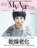 MyAge2018 秋冬号