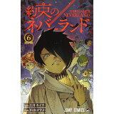 約束のネバーランド(6) B06-32 (ジャンプコミックス)