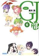 GJ部 (6)
