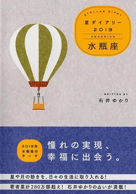 星ダイアリー水瓶座(2019) [ 石井ゆかり ]