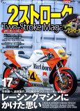 2ストロークマガジン(Volume.17) レーシングマシンにかけた思い (NEKO MOOK)