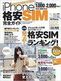 iPhone格安SIM完全ガイド ([テキスト])