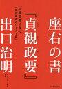 座右の書『貞観政要』 中国古典に学ぶ「世界最高のリーダー論」 [ 出口 治明 ]