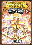 聖闘士星矢NEXT DIMENSION冥王神話(8)