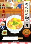 あの日の親子丼 食堂のおばちゃん(6)