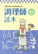 調理師読本(2013年版)