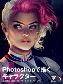 Photoshopで描くキャラクター 身体構造、構図、ストーリーテリング、ワークフロー [ 3DTotalPublishing ]