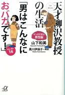 天才柳沢教授の生活「男はこんなにおバカです!」セレクト16