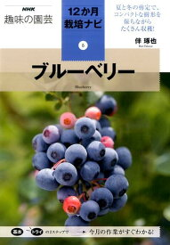 ブルーベリー (NHK趣味の園芸12か月栽培ナビ) [ 伴琢也 ]