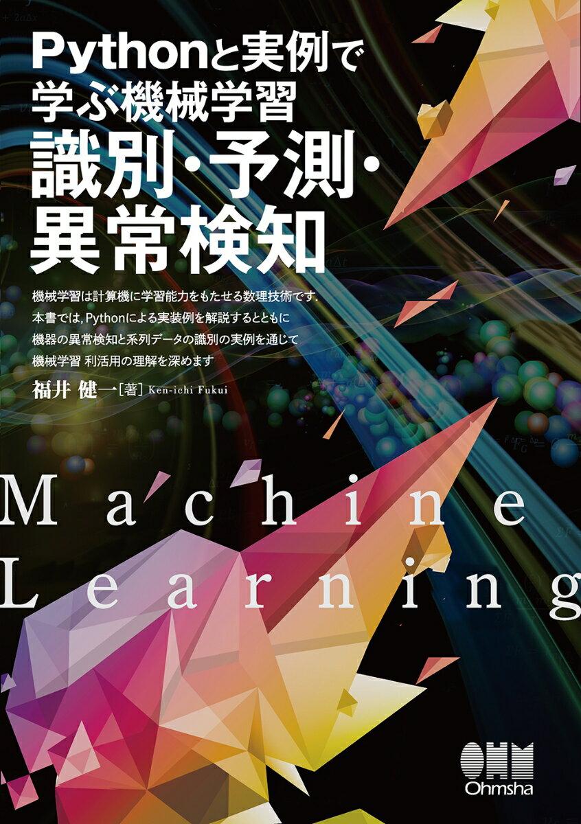 Pythonと実例で学ぶ機械学習 識別・予測・異常検知 [ 福井健一 ]