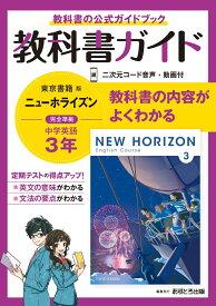 中学教科書ガイド東京書籍版ニューホライズン英語3年