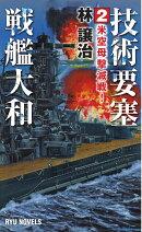 技術要塞戦艦大和 (2)