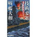 技術要塞戦艦大和(2) 米空母撃滅戦! (タツの本 RYU NOVELS)