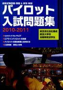 パイロット入試問題集(2010-2011)