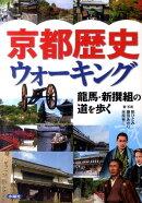 京都歴史ウォーキング